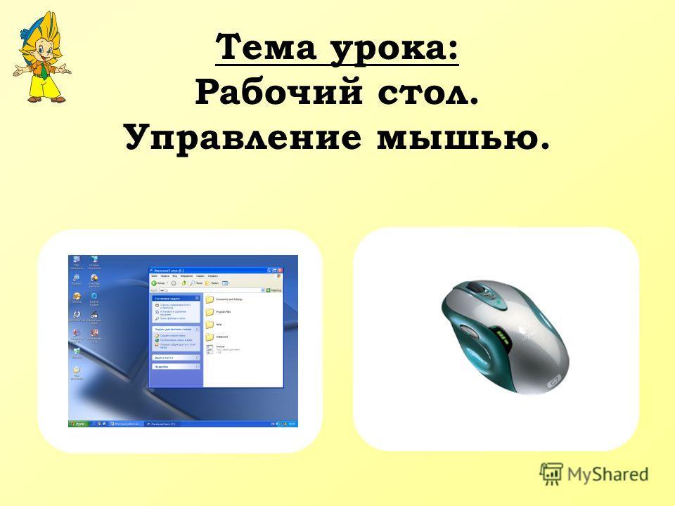 Тема урока: Рабочий стол. Управление мышью.