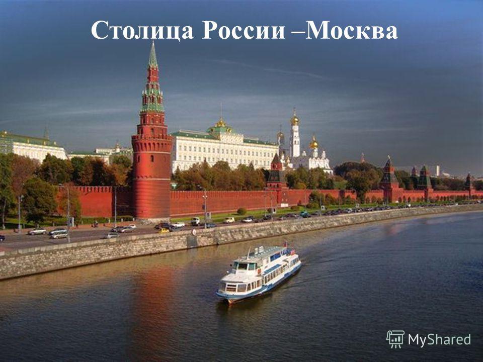 Столица России –Москва