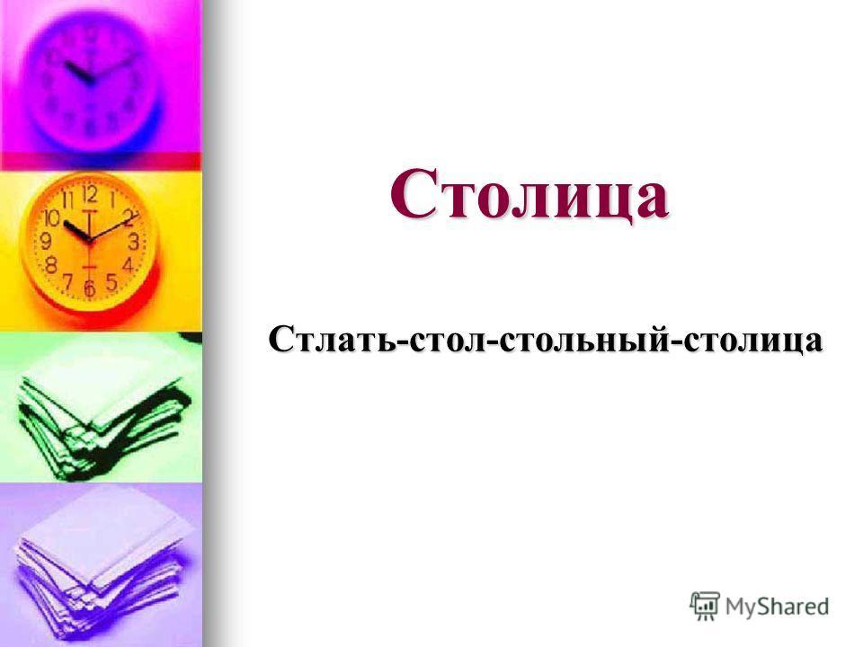 Столица Стлать-стол-стольный-столица