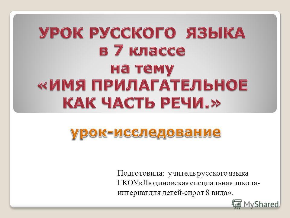 Подготовила: учитель русского языка ГКОУ«Людиновская специальная школа- интернатдля детей-сирот 8 вида».