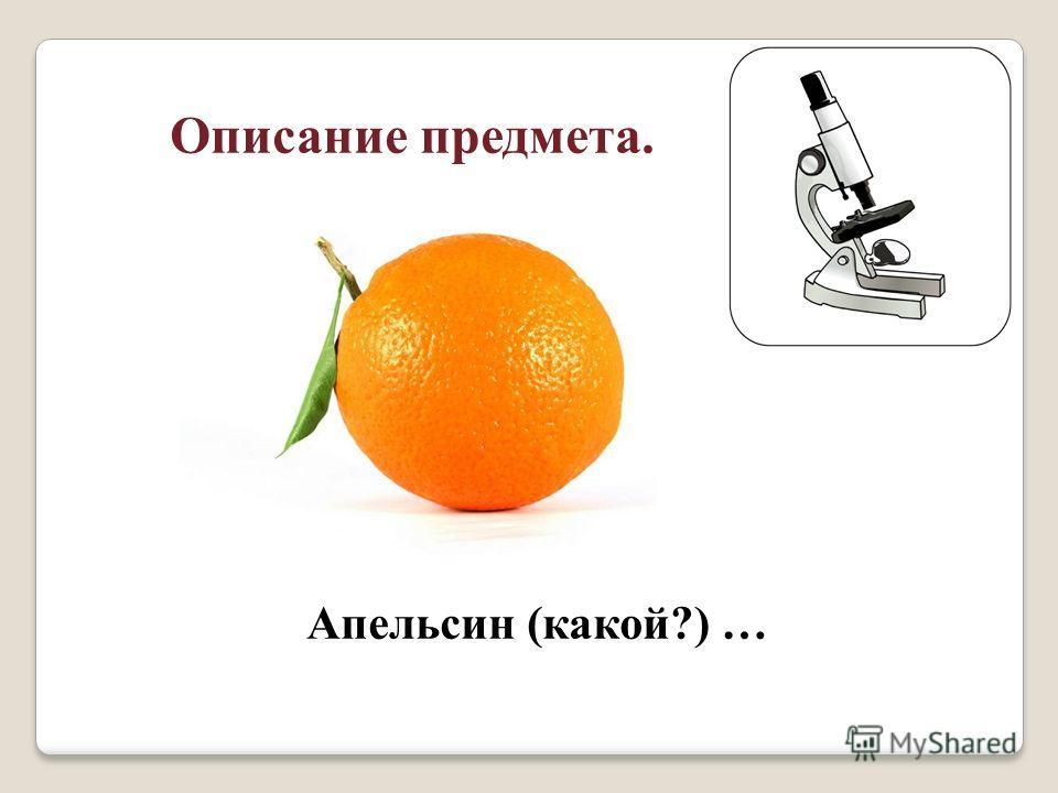 Описание предмета. Апельсин (какой?) …