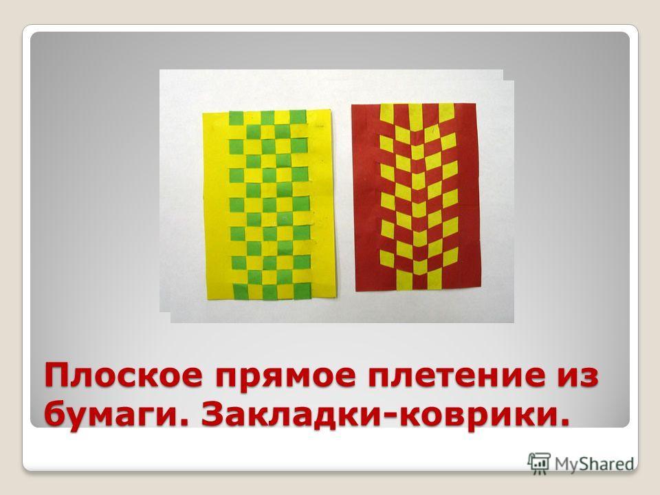 Плоское прямое плетение из бумаги. Закладки-коврики.