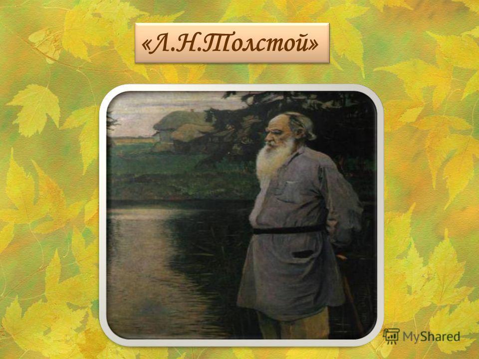 «Л.Н.Толстой»
