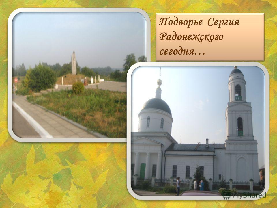 Подворье Сергия Радонежского сегодня… Подворье Сергия Радонежского сегодня…