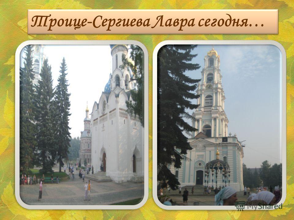 Троице-Сергиева Лавра сегодня…