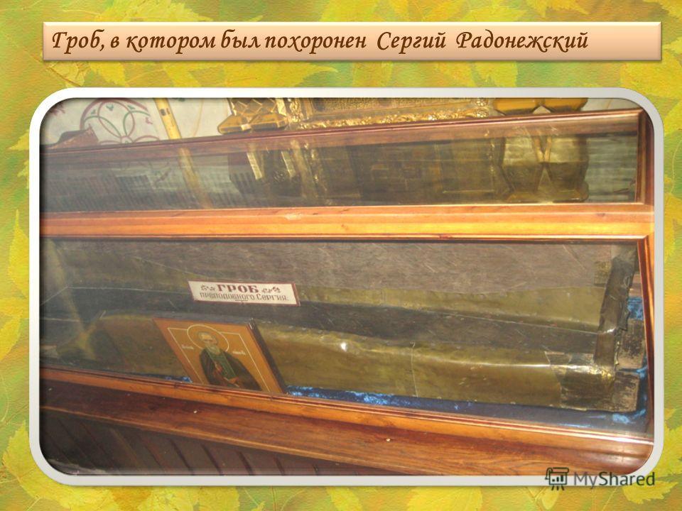 Гроб, в котором был похоронен Сергий Радонежский