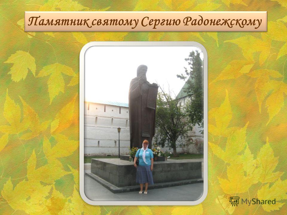 Памятник святому Сергию Радонежскому