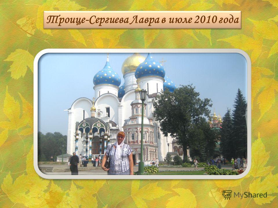 Троице-Сергиева Лавра в июле 2010 года