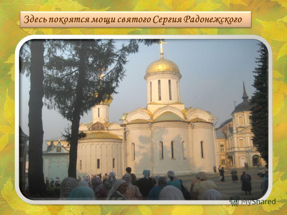 Здесь покоятся мощи святого Сергия Радонежского
