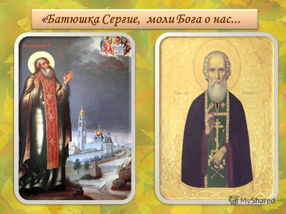 «Батюшка Сергие, моли Бога о нас...