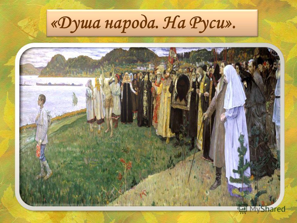«Душа народа. На Руси».