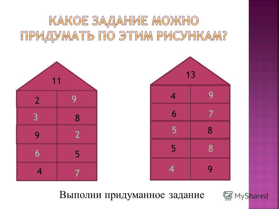 13 4 6 8 5 9 Выполни придуманное задание 9 7 5 4 8 11 2 8 9 5 4 9 3 2 6 7