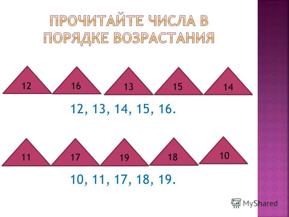 12 16 13 15 14 11 17 19 18 10 12, 13, 14, 15, 16. 10, 11, 17, 18, 19.
