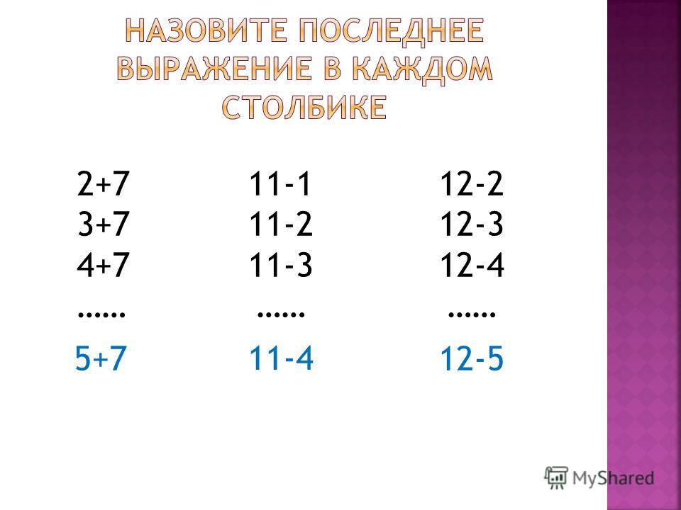 2+7 3+7 4+7 …… 11-1 11-2 11-3 …… 12-2 12-3 12-4 …… 5+7 11-4 12-5