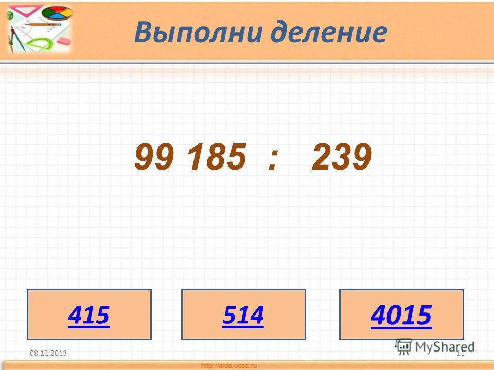 Выполни деление 08.12.201311 99 185 : 239 415514 4015