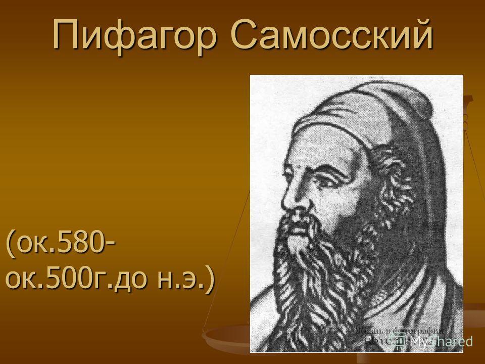 Пифагор Самосский (ок.580- ок.500г.до н.э.)