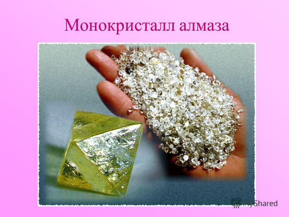 Монокристалл алмаза