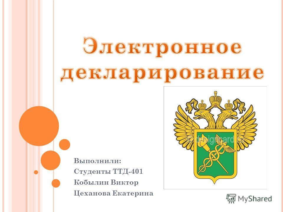 Выполнили: Студенты ТТД-401 Кобылин Виктор Цеханова Екатерина