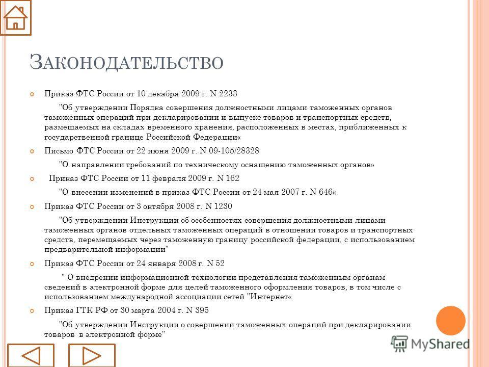 З АКОНОДАТЕЛЬСТВО Приказ ФТС России от 10 декабря 2009 г. N 2233