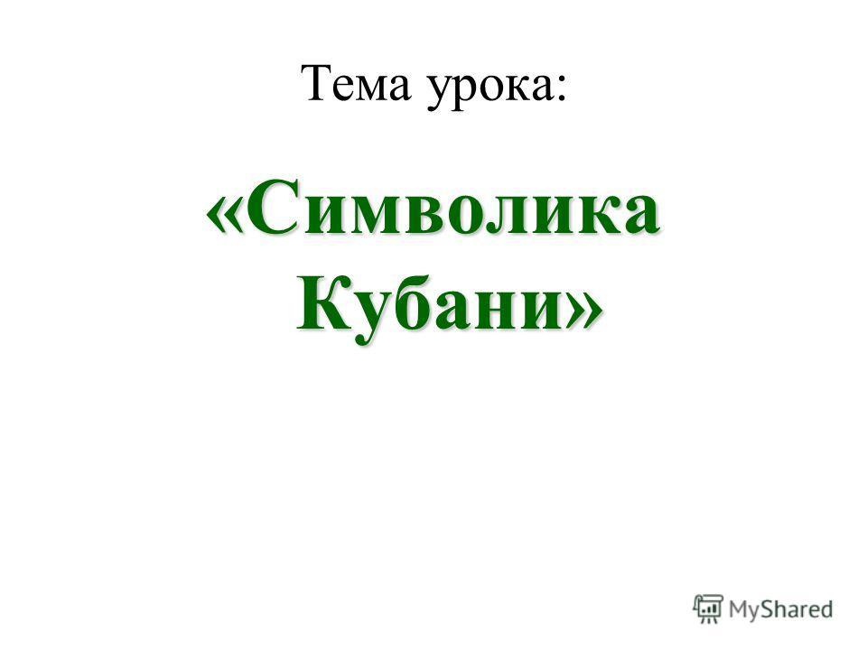 Тема урока: «Символика Кубани»