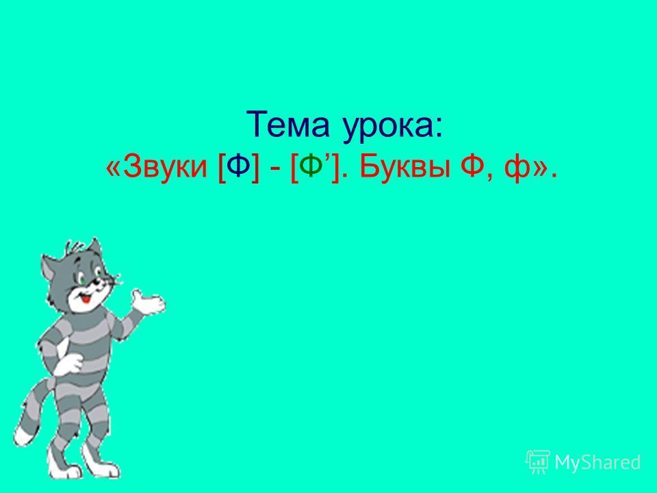Тема урока: «Звуки [Ф] - [Ф]. Буквы Ф, ф».