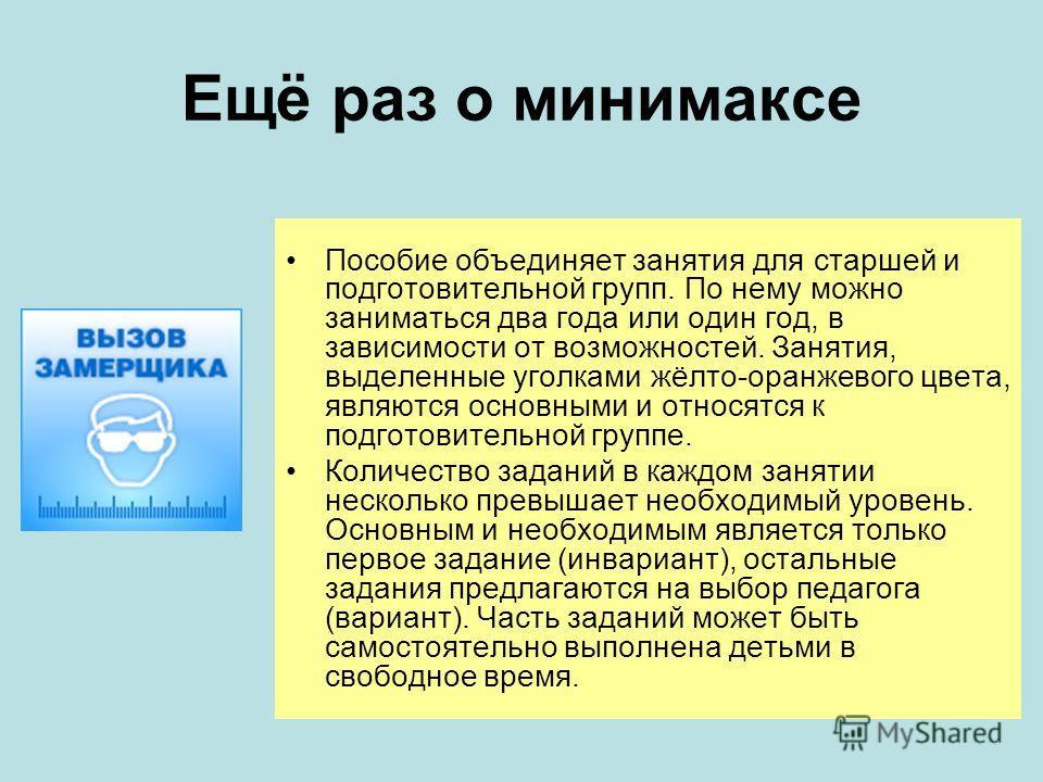 Ещё раз о минимаксе Пособие объединяет занятия для старшей и подготовительной групп. По нему можно заниматься два года или один год, в зависимости от возможностей. Занятия, выделенные уголками жёлто-оранжевого цвета, являются основными и относятся к