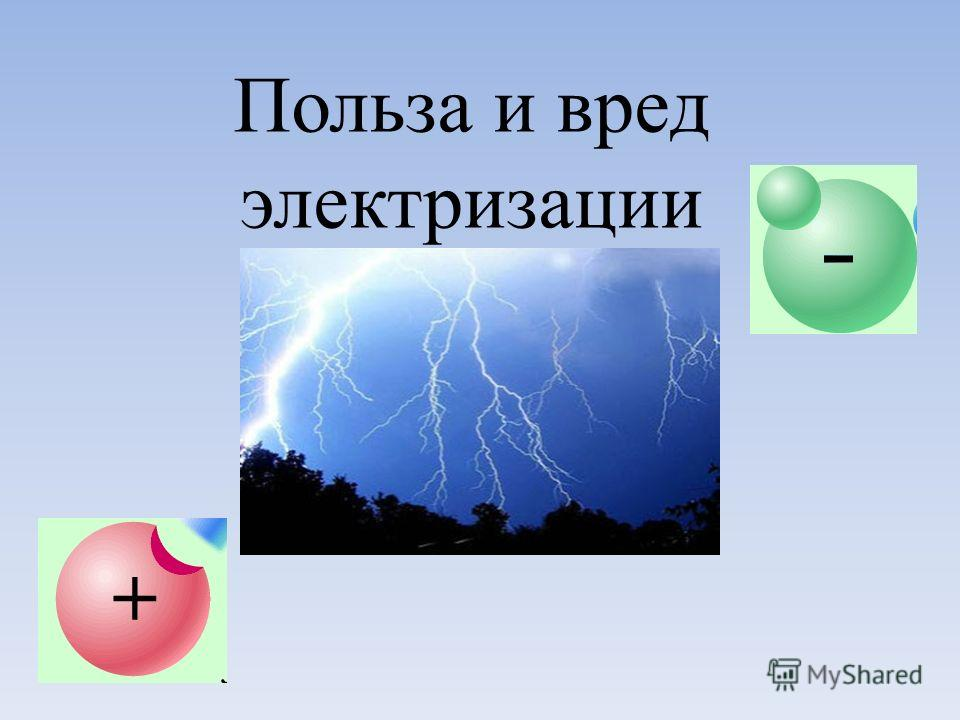Польза и вред электризации