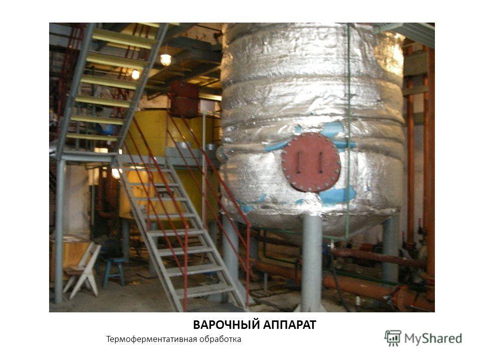 ВАРОЧНЫЙ АППАРАТ Термоферментативная обработка