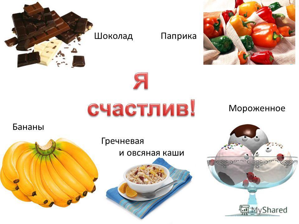 Шоколад Мороженное Паприка Бананы Гречневая и овсяная каши