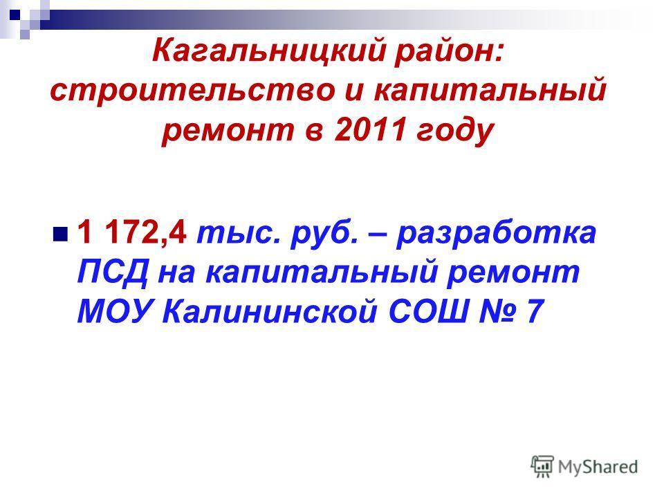 Кагальницкий район: строительство и капитальный ремонт в 2011 году 1 172,4 тыс. руб. – разработка ПСД на капитальный ремонт МОУ Калининской СОШ 7