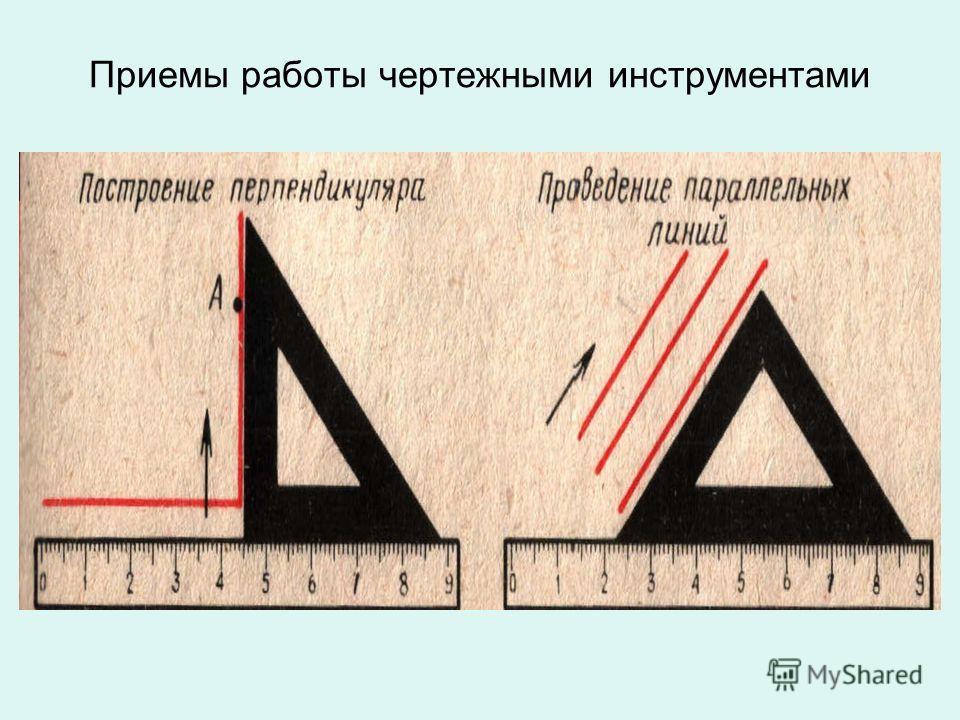 Приемы работы чертежными инструментами