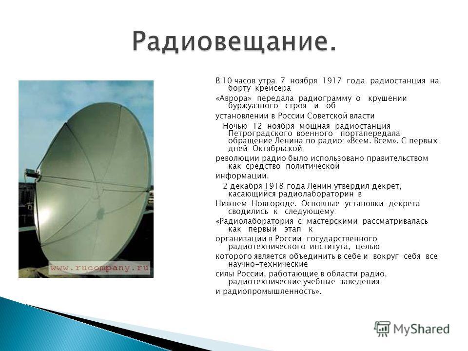 В 10 часов утра 7 ноября 1917 года радиостанция на борту крейсера «Аврора» передала радиограмму о крушении буржуазного строя и об установлении в России Советской власти Ночью 12 ноября мощная радиостанция Петроградского военного портапередала обращен