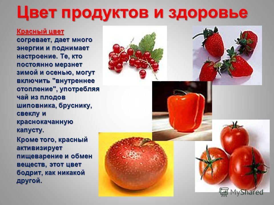 Цвет продуктов и здоровье Красный цвет согревает, дает много энергии и поднимает настроение. Те, кто постоянно мерзнет зимой и осенью, могут включить