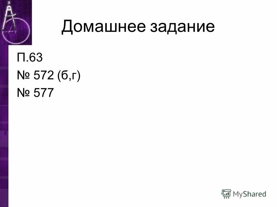 Домашнее задание П.63 572 (б,г) 577