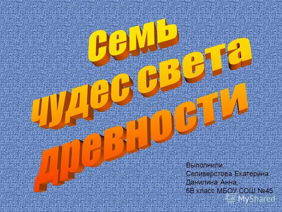 Выполнили: Селиверстова Екатерина Данилина Анна, 6В класс МБОУ СОШ 45