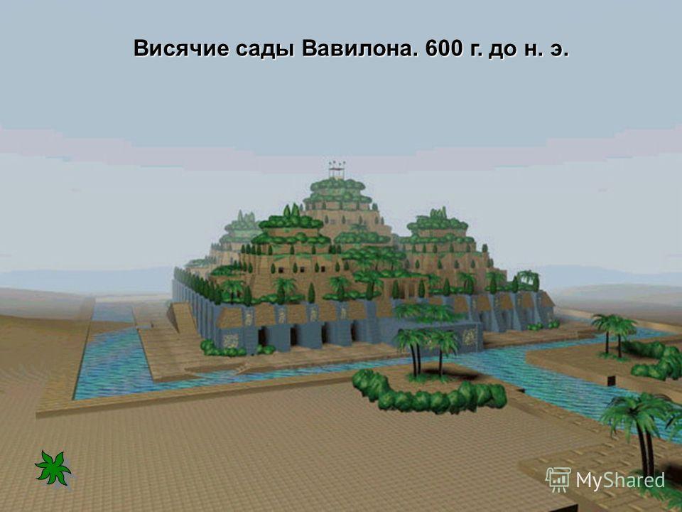 Висячие сады Вавилона. 600 г. до н. э.