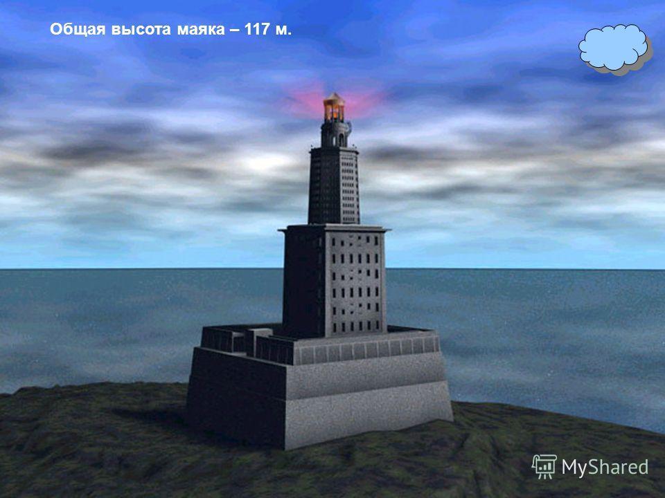 Общая высота маяка – 117 м.