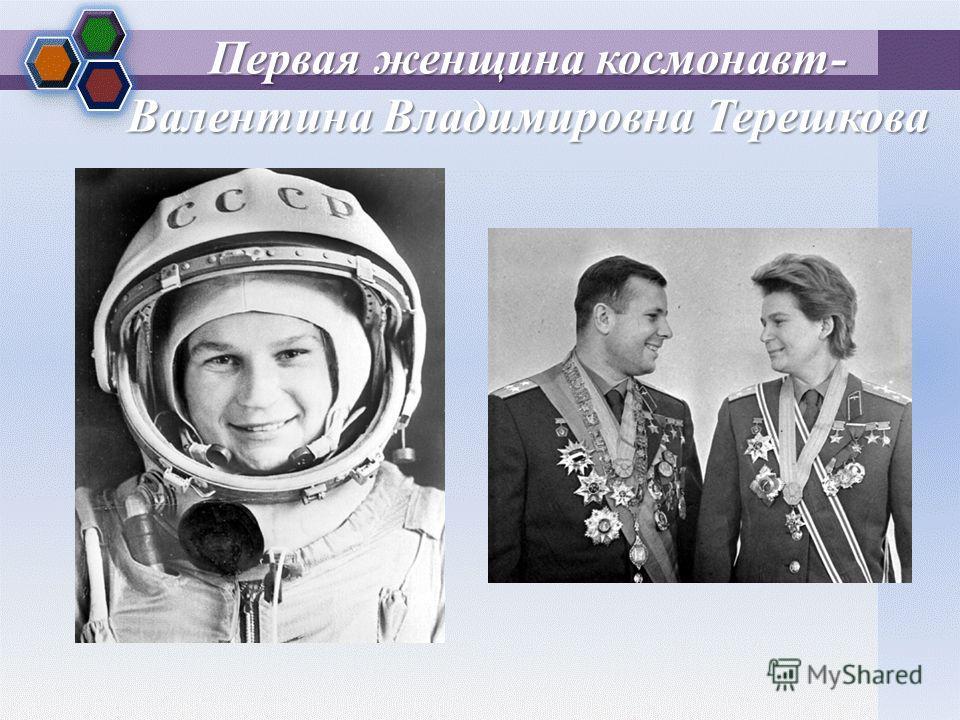 Первая женщина космонавт- Валентина Владимировна Терешкова