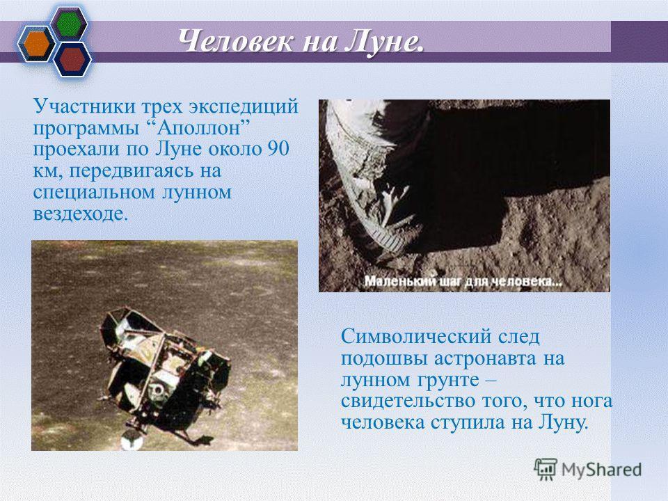 Человек на Луне. Участники трех экспедиций программы Аполлон проехали по Луне около 90 км, передвигаясь на специальном лунном вездеходе. Символический след подошвы астронавта на лунном грунте – свидетельство того, что нога человека ступила на Луну.