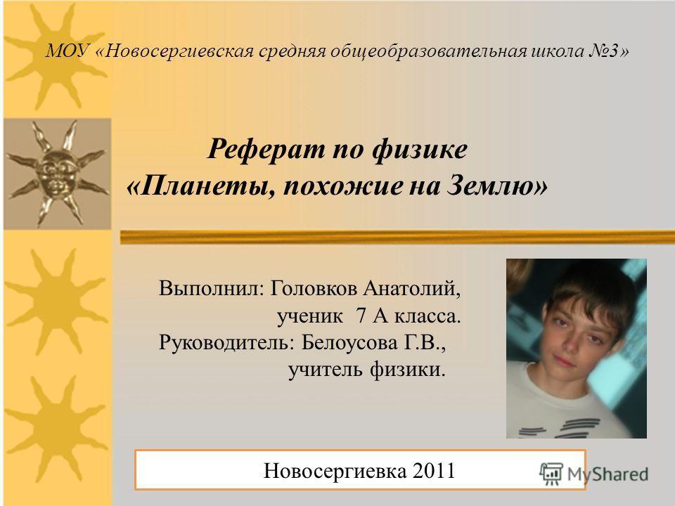 Презентация на тему МОУ Новосергиевская средняя  1 МОУ Новосергиевская