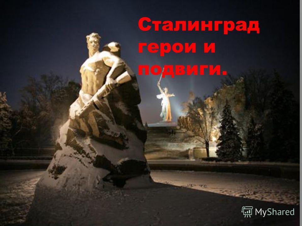 Сталинград герои и подвиги.