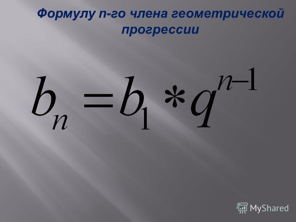 Формулу n-го члена геометрической прогрессии