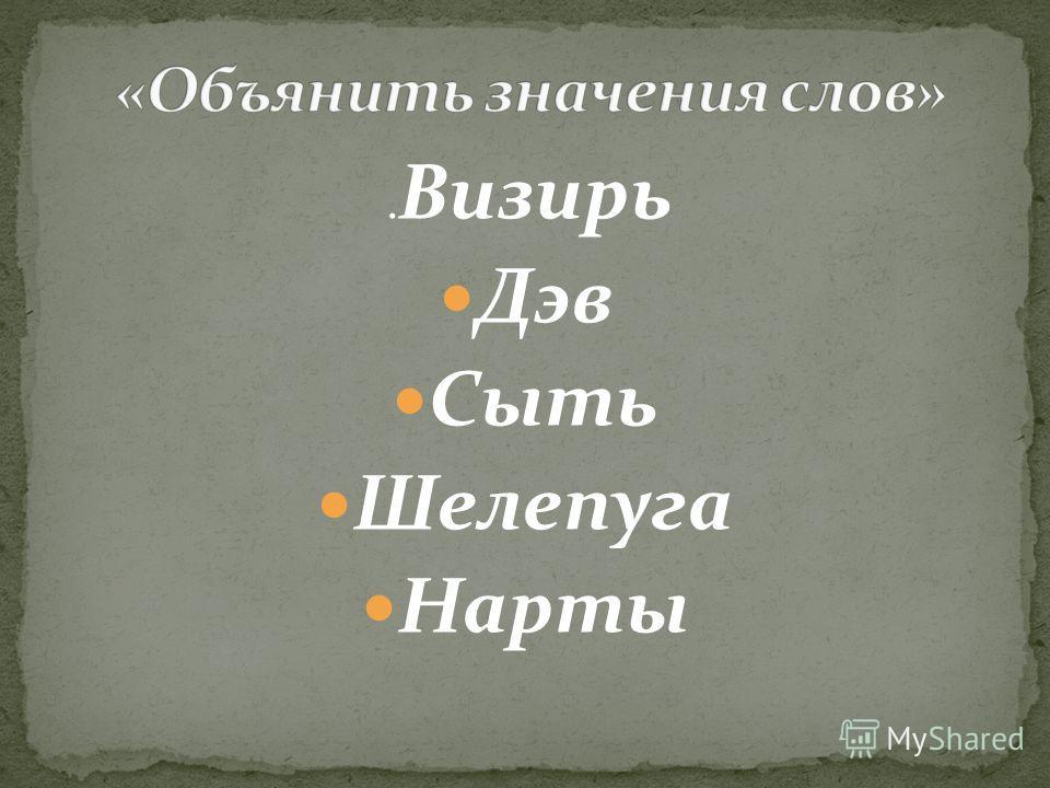 . Визирь Дэв Сыть Шелепуга Нарты