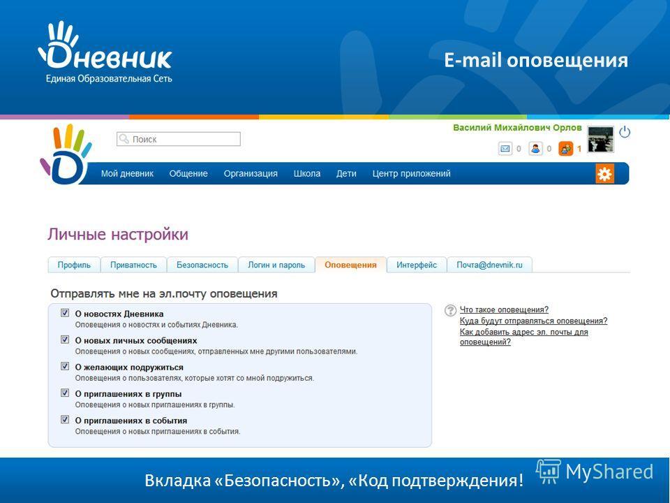 E-mail оповещения Вкладка «Безопасность», «Код подтверждения!