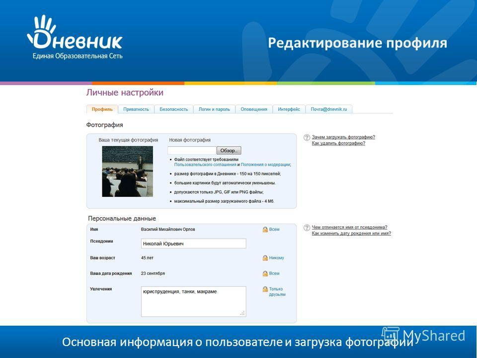 Редактирование профиля Основная информация о пользователе и загрузка фотографии