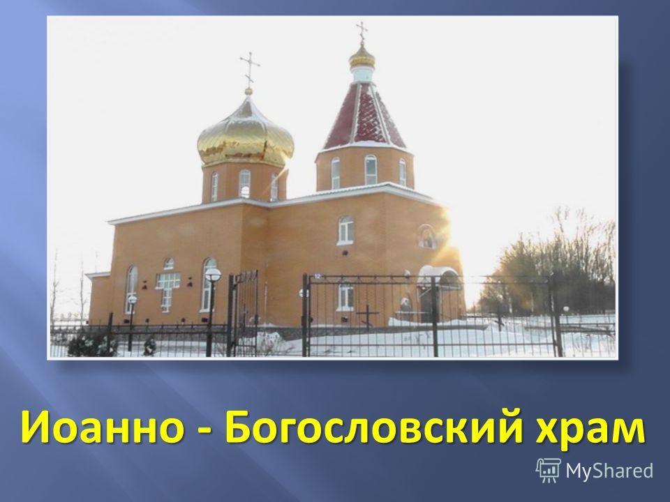 Иоанно - Богословский храм Иоанно - Богословский храм