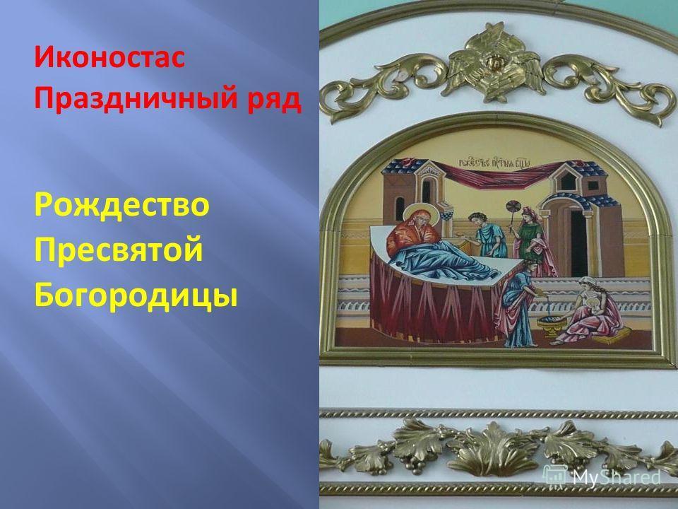 Иконостас Праздничный ряд Рождество Пресвятой Богородицы