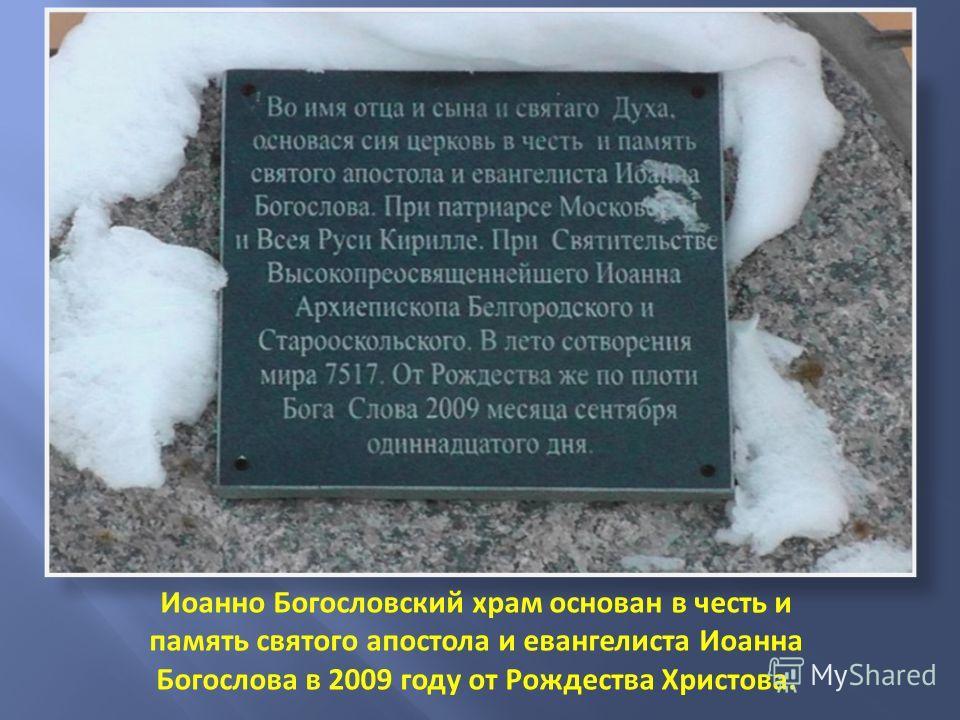 Иоанно Богословский храм основан в честь и память святого апостола и евангелиста Иоанна Богослова в 2009 году от Рождества Христова.