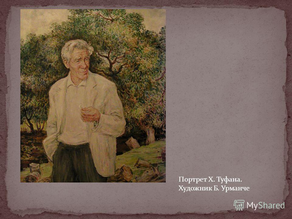 СВЕДЕНИЯ Хасан Туфан Аль Булгари (1900-1981 гг.) - крупный булгарский поэт, потомок среднего сына Сабирхуджи Булгари Джиганши Булгари. Читать и писать научился у отца, а когда открылась школа в деревне (Аксубаевский район), учился в школе. В 14-летне