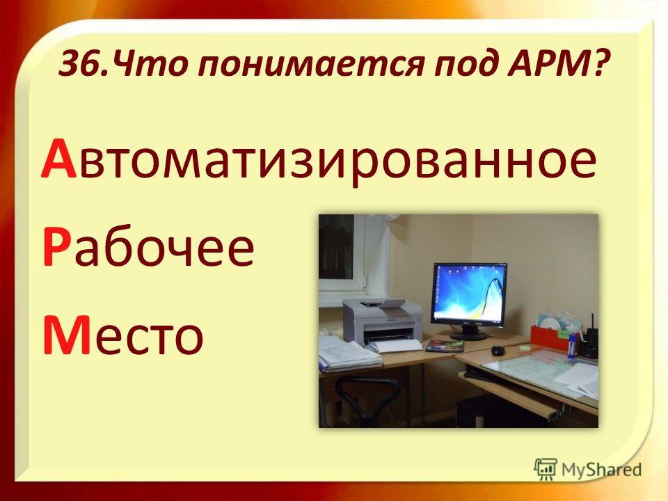 36.Что понимается под АРМ? Автоматизированное Рабочее Место